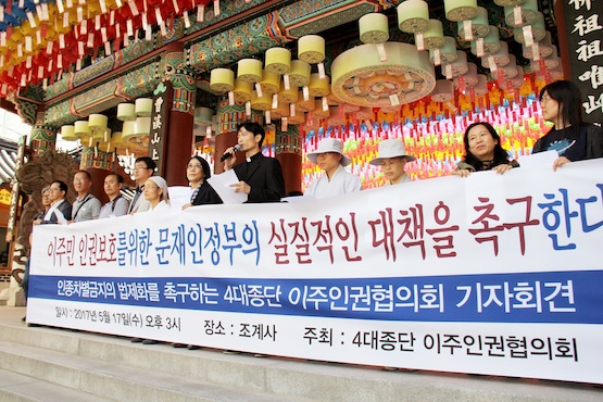 Four religions in Korea unite for migrants