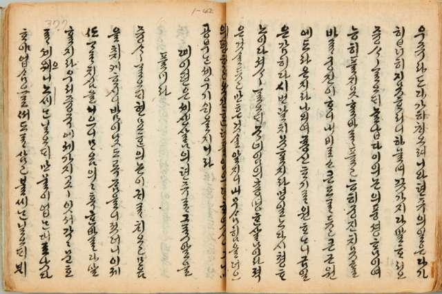 Korea exhibit at Vatican shares history, peace through art